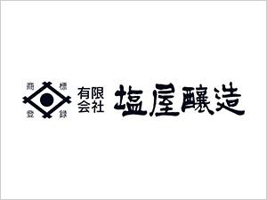 塩屋醸造社名ロゴ