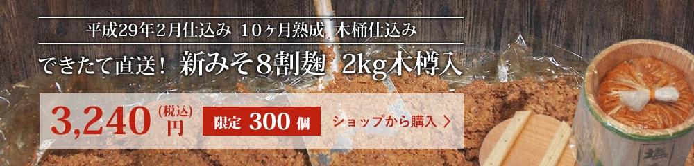 平成29年できたて直送新みそ8割麹 2kg木樽入