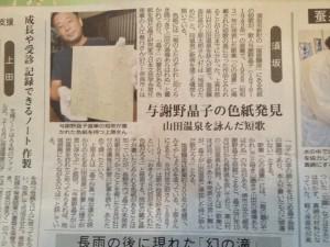 与謝野晶子 信濃毎日新聞 20141007