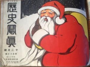 大正11年クリスマス