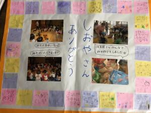 上高井保育園2